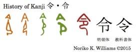 History of Kanji 令