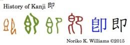 History of Kanji 即