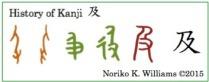 History of Kanji 及(frame)