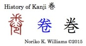 History of Kanji 巻