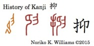 History of Kanji 抑