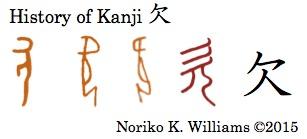 the kanji 欠 | KANJI PORTRAITS