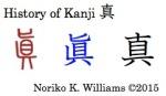 History of Kanji 真