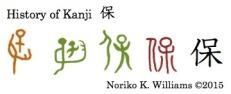 History of Kanji 保