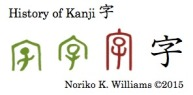 History of Kanji 字