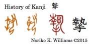 History of Kanji 摯