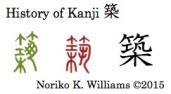 History of Kanji 築
