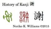 History of Kanji 謝