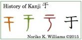 History of Kanji 于 (frame)