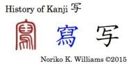 History of Kanji 写