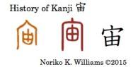 History of Kanji 宙