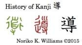 History of Kanji 導