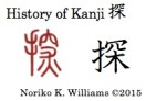 History of Kanji 探