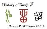 History of Kanji 留