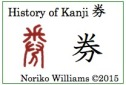 History of Kanji 券(frame)