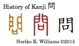 History of Kanji 問