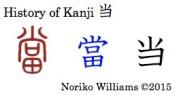 History of Kanji 当