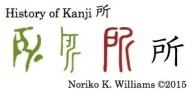 History of Kanji 所
