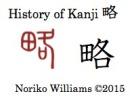 History of Kanji 略