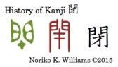 History of Kanji 閉