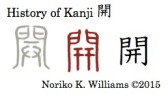 History of Kanji 開