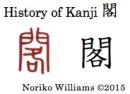 History of Kanji 閣