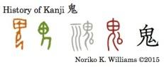 History of Kanji 鬼