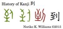 History of Kanji 到