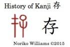 History of Kanji 存