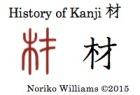 History of Kanji 材
