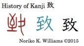 History of Kanji 致