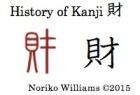 History of Kanji 財