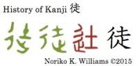 History of Kanji 徒