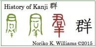 History of Kanji 群 (frame)
