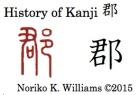 History of Kanji 郡