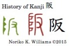 History of Kanji 阪