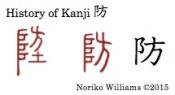 History of Kanji 防