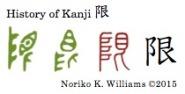 History of Kanji 限