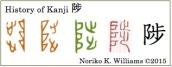 History of Kanji 陟(frame)