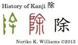 History of Kanji 除