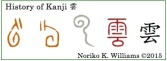 History of Kanji 雲(frame)