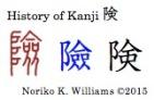 History of Kanji険%0D%0D 険%0D%0DHistory of Kanji 険