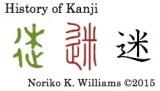 History of Kanji 迷