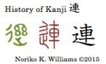 History of Kanji 連