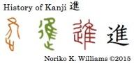 History of Kanji 進