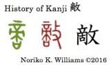 History of Kanji 敵