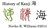 History of Kanji 海