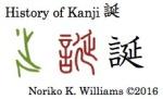 History of Kanji 誕