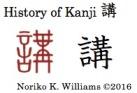 History of Kanji 講