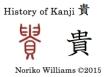 History of Kanji 貴